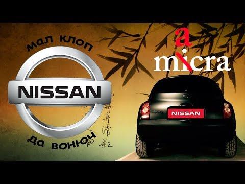 NISSAN уже не MICRA