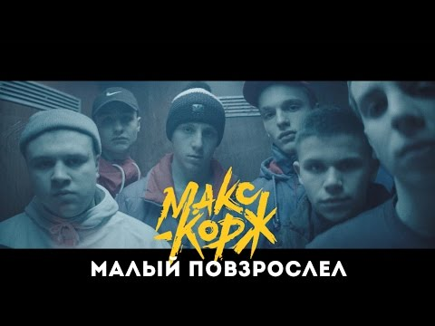 Thumbnail: Макс Корж - Малый повзрослел (official video)
