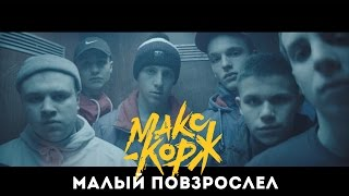 Макс Корж - Малыи повзрослел official clip
