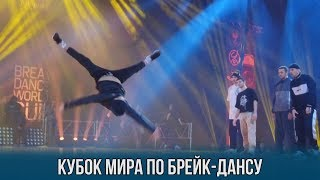 Кубок мира по брейк-дансу прошел в Минске