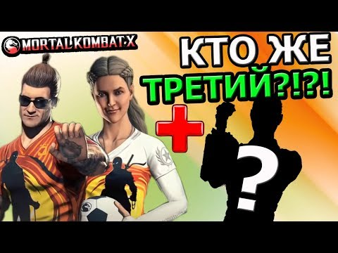 КТО ЖЕ ВСЕ ТАКИ ТРЕТИЙ?!?| КОМАНДА KOMBAT CUP| Mortal Kombat X mobile(ios) thumbnail