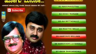Kannada Old Songs | HOGU MANASE ( YASHAWANTHA HALIBANDI ) | Kannada Songs