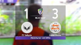 Обзор матча FC Valkyrie 1 3 Новая Жизнь Турнир по мини футболу в городе Киев