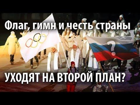 Картинки по запросу Флаг, гимн и честь страны уходят на второй план?