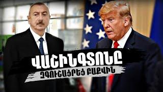 Չտեսնված է հայ ազգ․ ԱՄՆ-ն նույնպես ջախջախիչ ապտակ հասցրեց Ալիևին