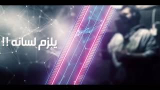 لا منرجع لا _ رونك سايد حصريا 2017_2018 - Sultan Alomane & Noor Alzien / La