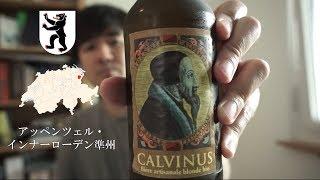 スイス国民投票とヨーロッパ選挙 - [スイスビール] Brauerei Locher の Calvinus Blonde