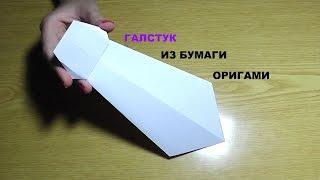 Как сделать галстук из бумаги - Оригами своими руками
