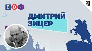 Форум EDCrunch СПб - Интервью с Дмитрием Зицером