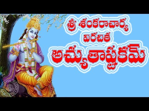 ACHYUTASTAKAM WITH TELUGU LYRICS & MEANING