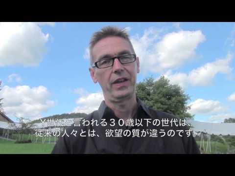 Otto Scharmer Interview about Globalization & Innovation (doorz)
