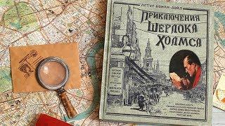 """Обзор книги """"Приключения Шерлока Холмса"""" издательства """"Лабиринт Пресс"""""""