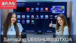 Видео-обзор телевизора Samsung UE65HU8500(Купить телевизор Samsung UE65HU8500 вы можете, оформив заказ у нас на сайте ..., 2014-07-15T17:01:42.000Z)
