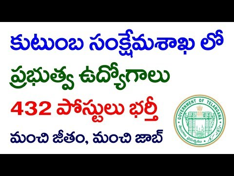 Family Welfare Department 432 Posts Recruitment Notification By TSPSC Approval Update