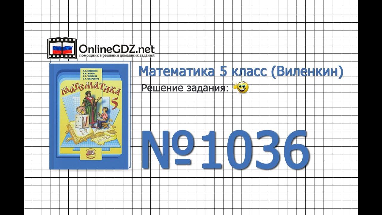 Готовые домашние задания математика 5 класс виленкин жохов чесноков шварцбурд 2018г.в