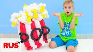 Влад и Никита делают игрушки из воздушных шаров