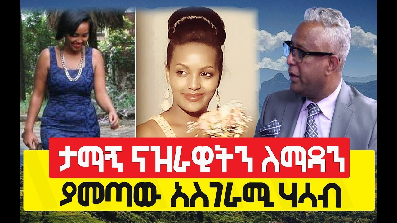 Tamagn Beyene to start a campaign to save Nazrawit Abera