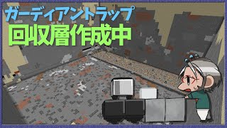 【Minecraft】海底神殿露天掘りトラップ回収層編【アルランディス/ホロスターズ】