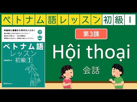 〈第3課〉 会話練習_ベトナム語レッスン 初級1