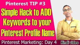 Simple Hacks to add keywords to Pinterest Business name or Pinterest Profile name