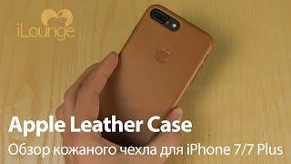 Обзор оригинального чехла Apple Leather Case для iPhone 7/7 Plus