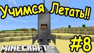 Майнкрафт с модами ! | #8 | Выживание с модами 3 | Minecraft