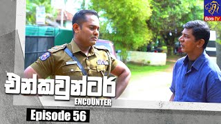 Encounter - එන්කවුන්ටර් | Episode 56 | 03 - 08 - 2021 | Siyatha TV Thumbnail
