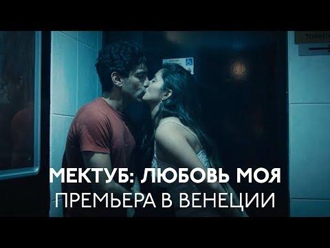 «Мектуб: любовь моя» / Премьера в Венеции