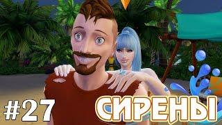 Довели парня :( - The Sims 4 - Сирены #27 / Видео