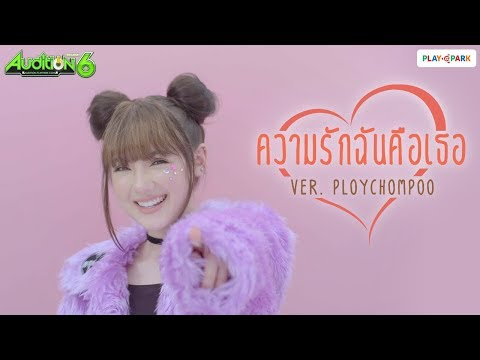 [AUDITION] ความรักฉันคือเธอ Ver.พลอยชมพู Official MV - วันที่ 18 Feb 2019