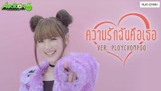 [AUDITION] ความรักฉันคือเธอ Ver.พลอยชมพู Official MV