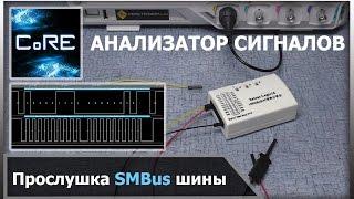 Анализатор сигналов SMBus на примере контроллера заряда батареи ноутбука.