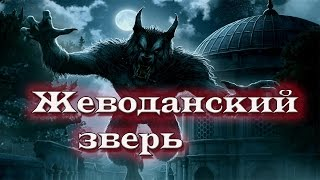 "MundM ""Жеводанский зверь/людоед / Beast of Gevaudan"""