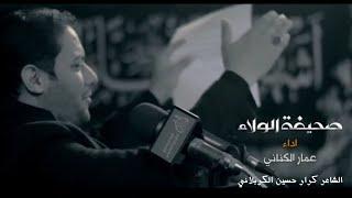 صحيفة الولاء | الملا عمار الكناني - مرقد الصحابي الجليل سعيد بن جبير رضوان الله عليه