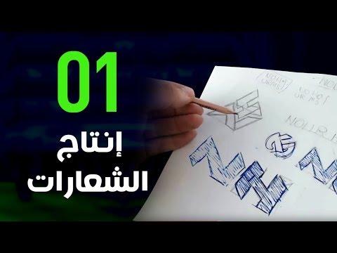 [ إخراج فني ] كيف أصمم شعار بالطريقة الاحترافية