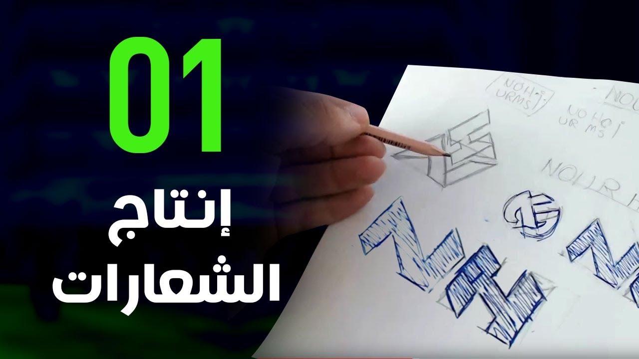 6e7bc9c68 إخراج فني ] كيف أصمم شعار بالطريقة الاحترافية - YouTube