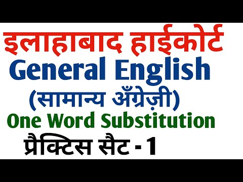 Allahabad High Court exam General English Preparation