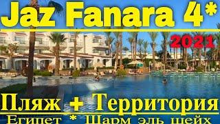 Jaz Fanara 4 Комфортно ли Лучший отель в безветренной бухте Египет 2021 Шарм эль Шейх