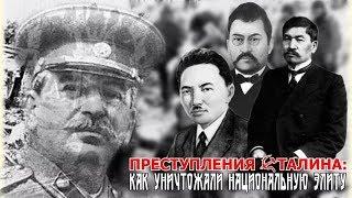 Запрещенный фильм в Казахстане! Преступления Сталина: как уничтожали национальную элиту. ОФИЦИАЛЬНО!
