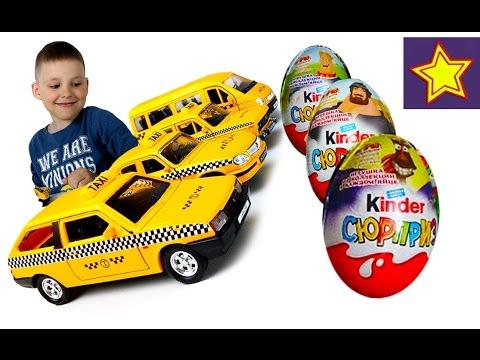 Машинки Welly Лада Такси против Киндер Сюрпризов Лопаем яйца с игрушками! Toys for kids