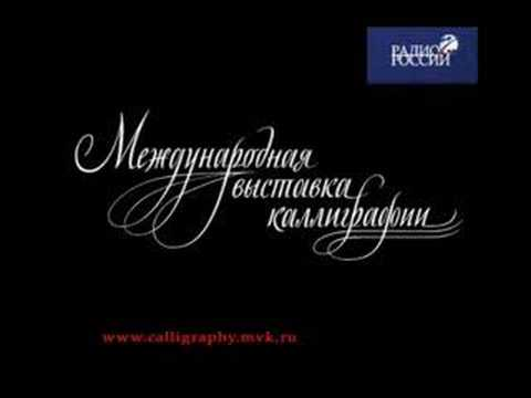 """Dialogues about culture"", interview with A. Borshevsky. Radio of Russia"