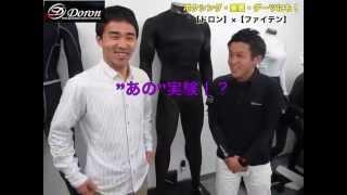 【Fukky'sインプレ】プロ御用達のアンダーウエアDoron社へ直撃取材!!V...