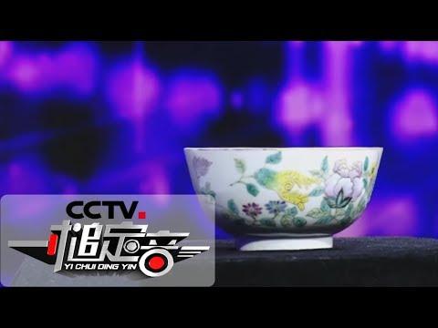 《一槌定音》 清山水纹罐VS清同治粉彩花卉纹碗 鉴定花卉纹碗为真品 估价6000元 20190512 | CCTV财经