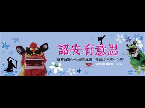「詔安有意思」節目 姊妹電台 FM105.7  千巧谷創辦人 黃吉雄 240827