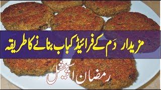 dum kabab recipe in urdu | recipe in urdu | ramzan recipe