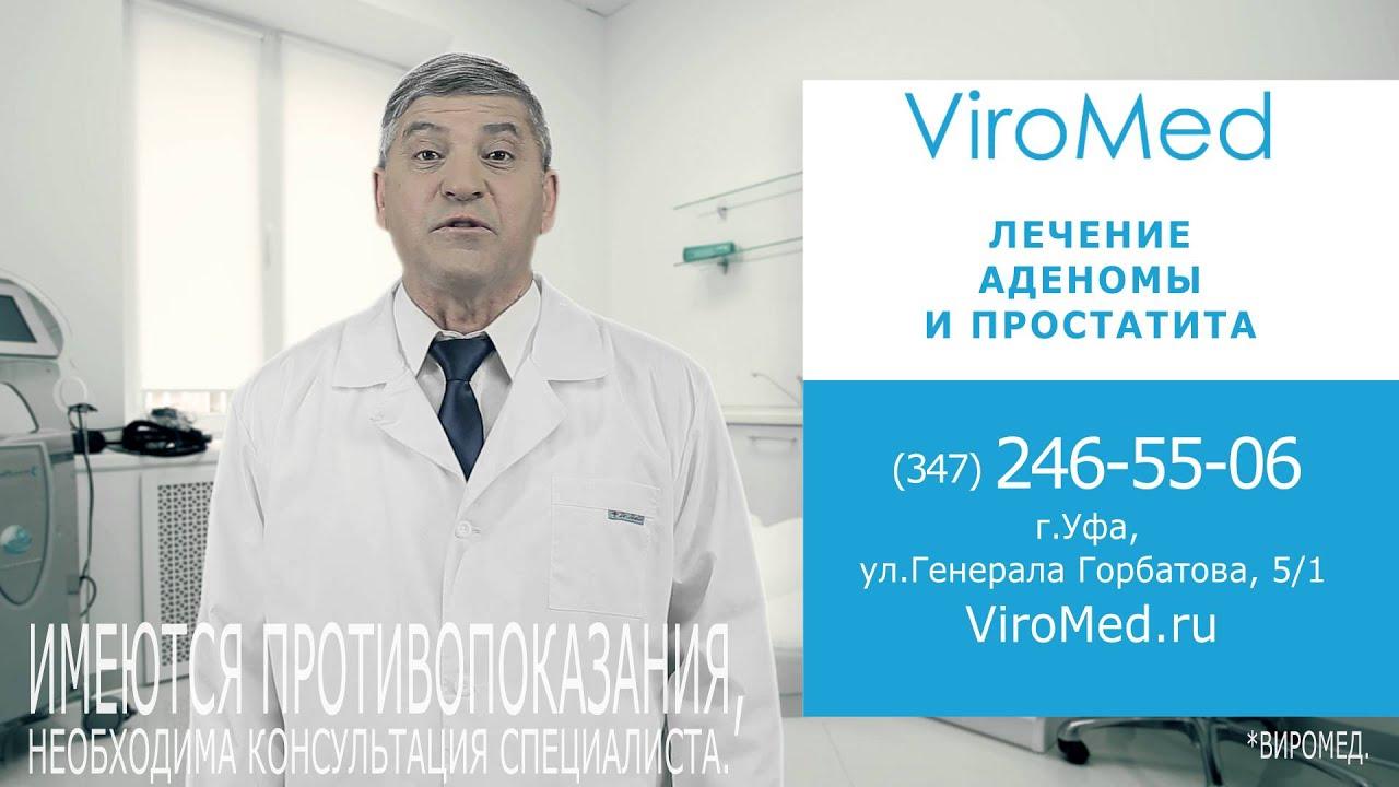 лекарство от простатита в уфе