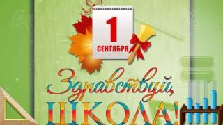 ФУТАЖ   ЗДРАВСТВУЙ,ШКОЛА  1 сентября
