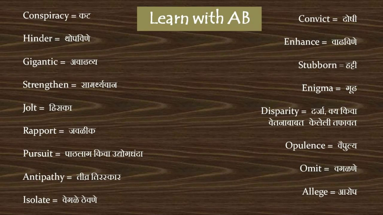 English Synonyms  इंग्रजी समानार्थी शब्द  Learn with AB