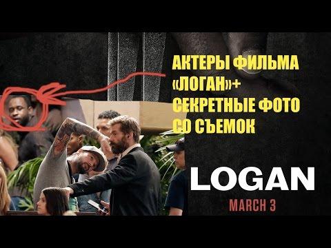 АКТЕРЫ ФИЛЬМА ЛОГАН+ СЕКРЕТНЫЕ ФОТО СО СЪЕМОК!!