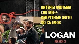 """АКТЕРЫ ФИЛЬМА """"ЛОГАН""""+ СЕКРЕТНЫЕ ФОТО СО СЪЕМОК!!"""